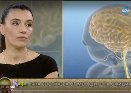 Аюрведа и Множествена Склероза
