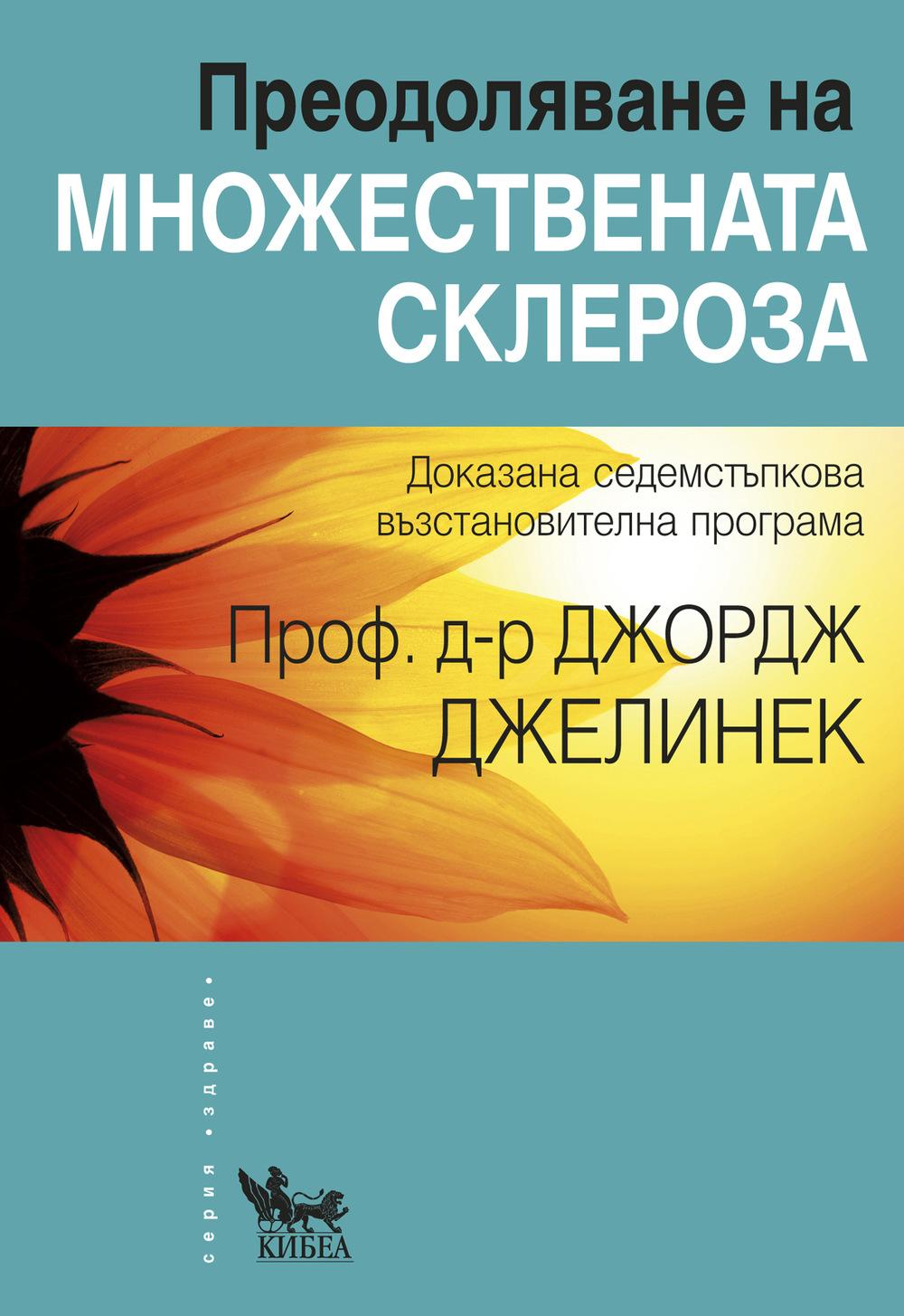 Енциклопедията за справяне с множествената склероза на български език