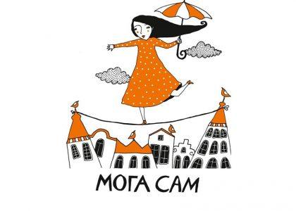 20 юли 2015-07-20, 13:00 часа / Софийска община – представяне на дейността на МС – Мога Сам, изводи и препоръки